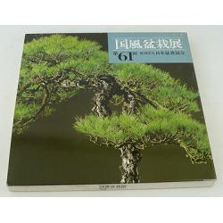 KOKUFU 61 BOOK
