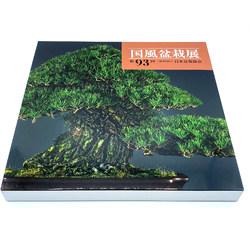 KOKUFU BOOK 93